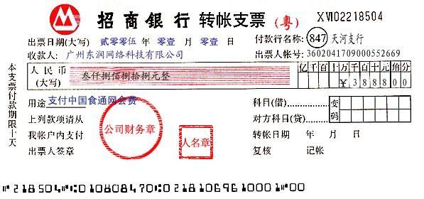 人民币大写支票样例